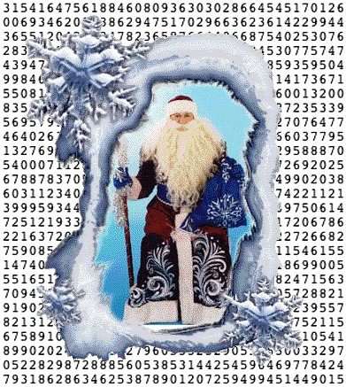Сценарий нг дед мороз и снегурочка